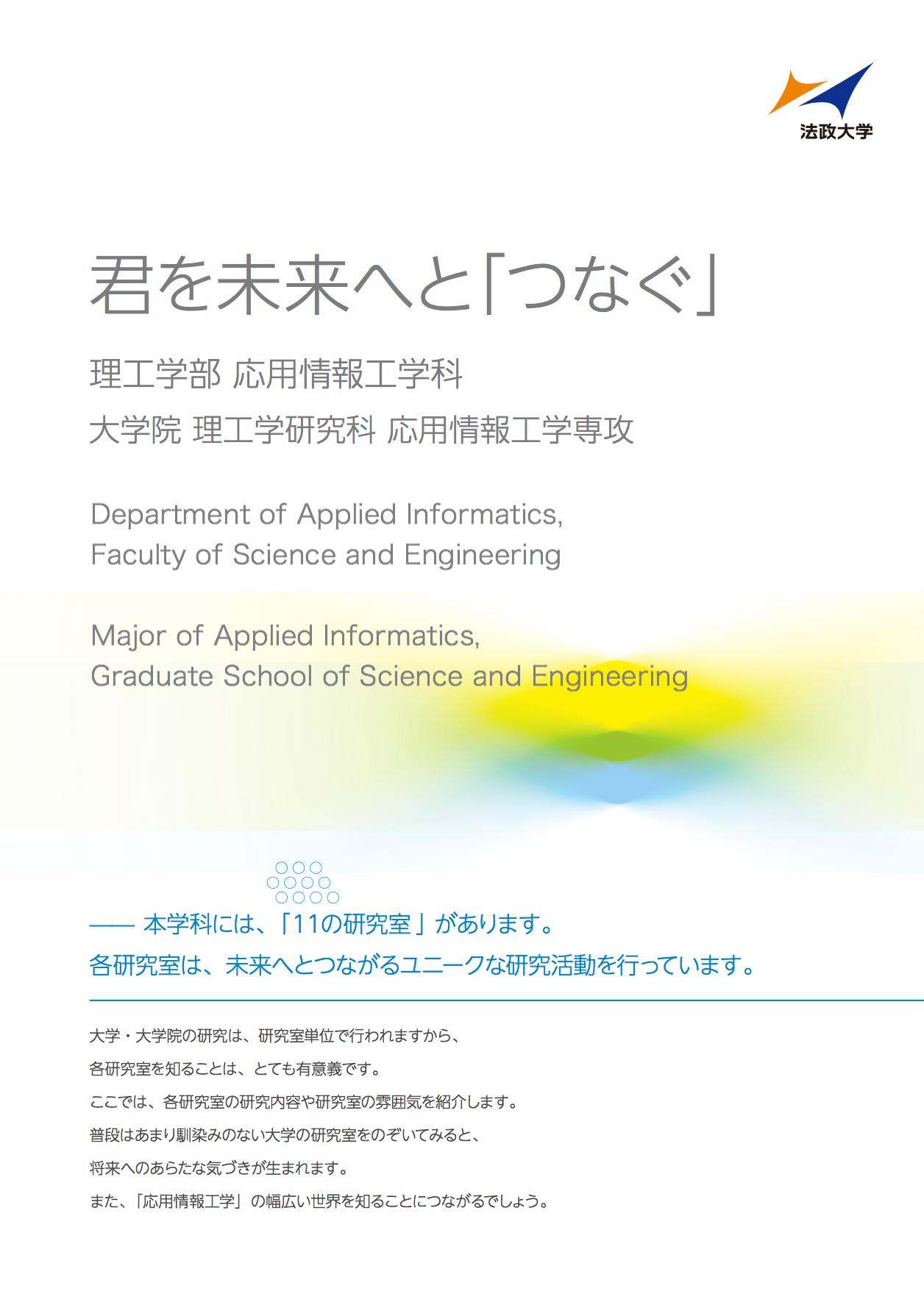 法政大学 理工学部 応用情報工学科