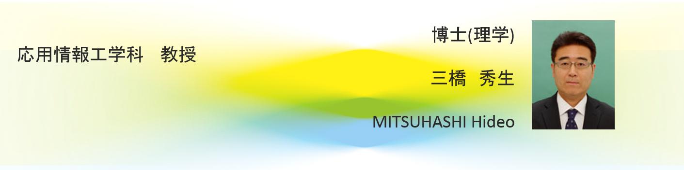 三橋 秀生 MITSUHASHI Hideo